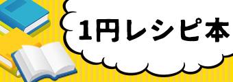 1円レシピ本