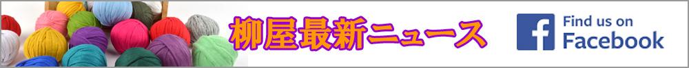 柳屋 News