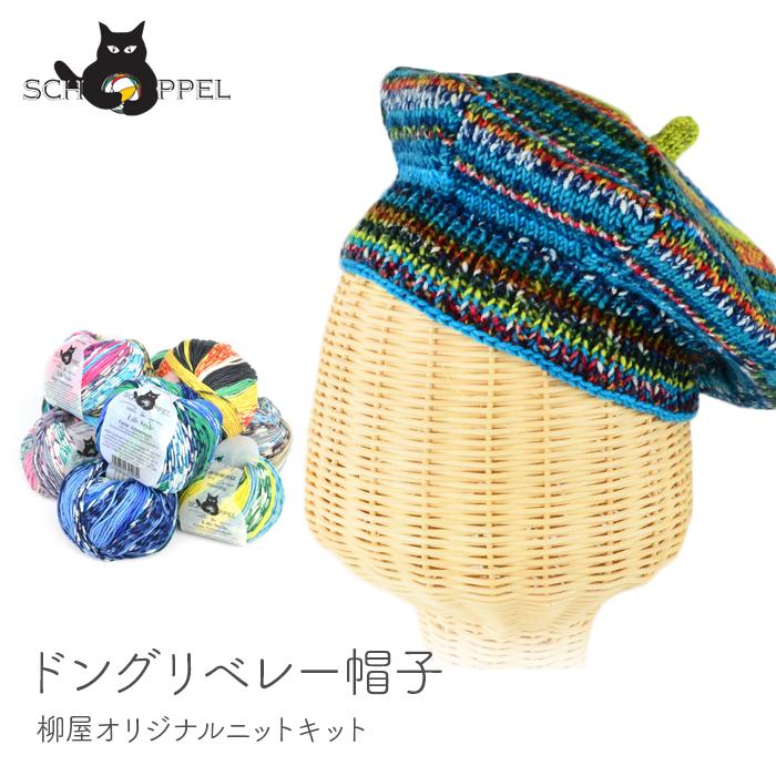 SCHOPPEL(ショッペル) ドングリベレー帽子