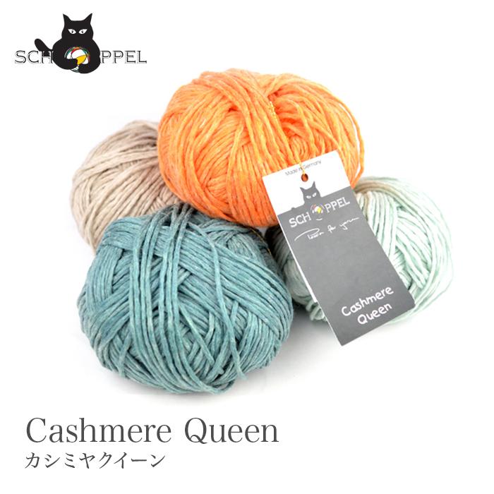 Cashmere Queen カシミヤクイーン