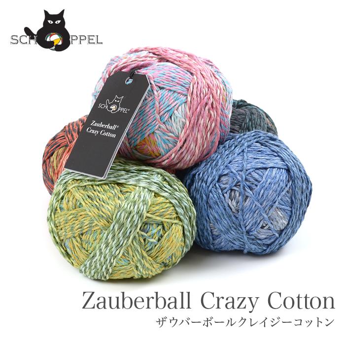 Zauberball Crazy Cotton ザゥバーボールクレイジーコットン