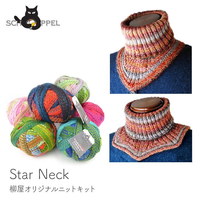 SCHOPPEL(ショッペル) Star Neck スターネック