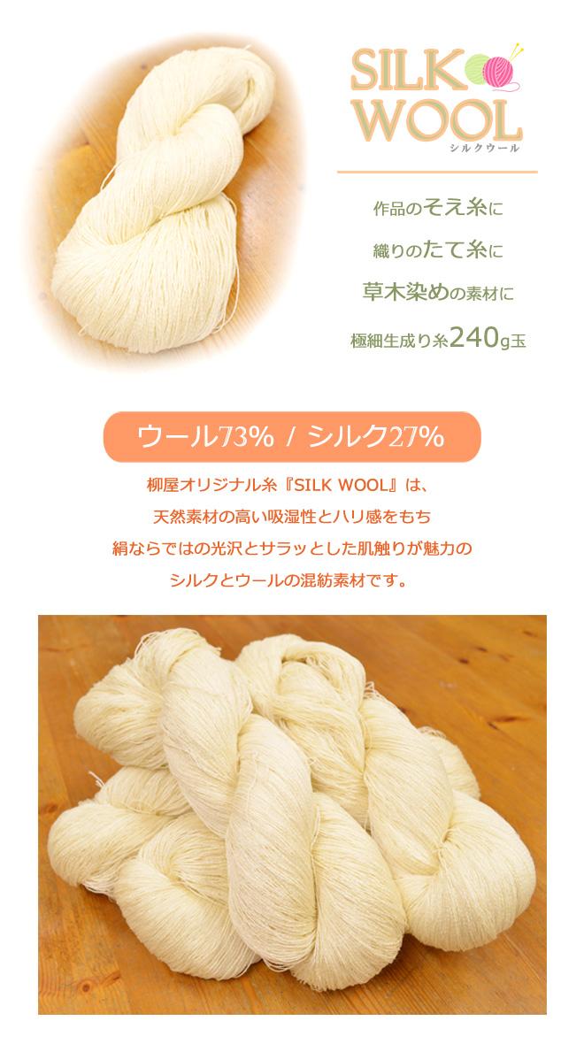 紬 つむぎ 絹紡紬糸 肌に優し 保温性 絹極細 生成り糸 シルク