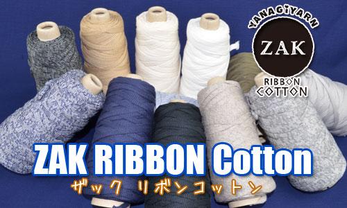 ZAK RIBBON Cotton ザックリボンコットン